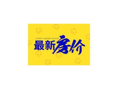 2021首周南宁房价14131元/㎡,环涨26.3%!