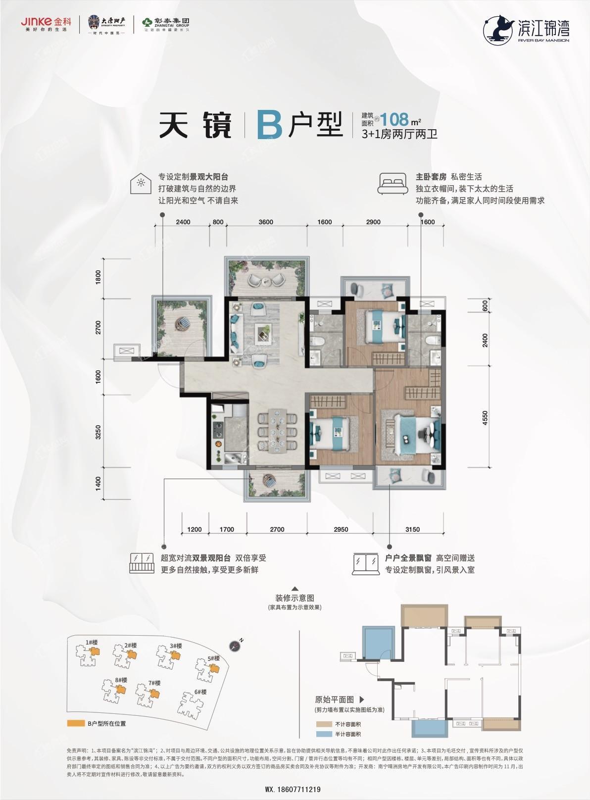 b滨江锦湾户型